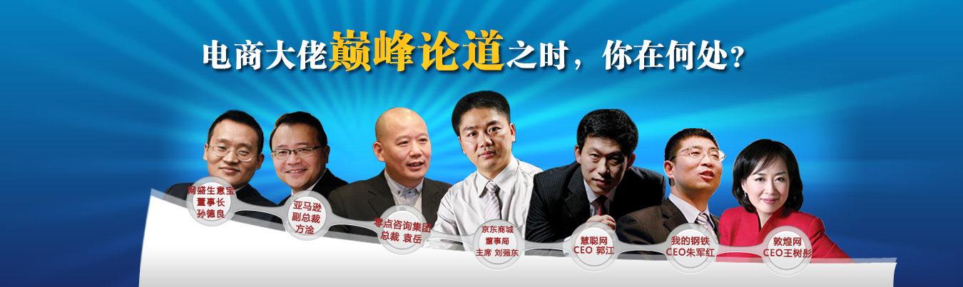 电商大佬齐聚【第八届中小企业电子商务大会】