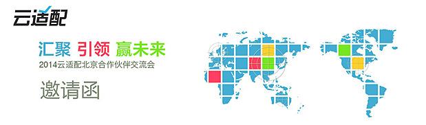 2014云适配北京创新技术营销论坛。
