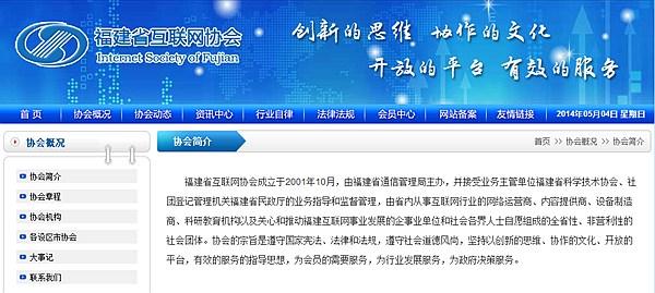 福建省互联网协会倡议!www.ytecn.com