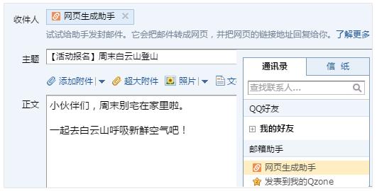 QQ邮箱快捷制作网页网页生成助手上线!