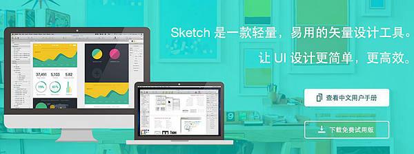 设计网站正在从PHOTOSHOP切换到Sketch...
