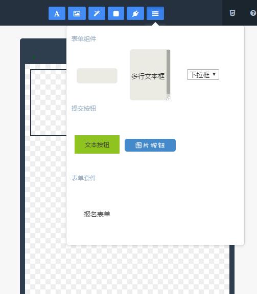百度H5 百度H5页面制作平台 H5页面制作平台 H5工具