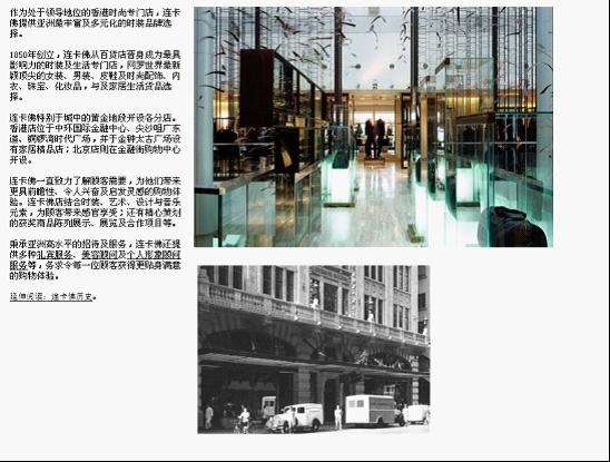 流行服饰网站规划。图片144