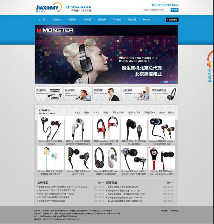 森海耳机北京总代 网站建设 网站设计