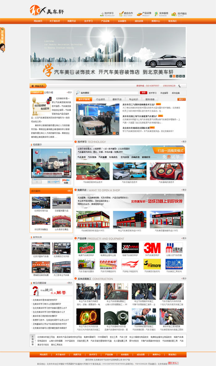 北京美车轩 网站建设 网站改版